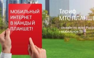 """Обзор опции """"МТС Планшет"""""""