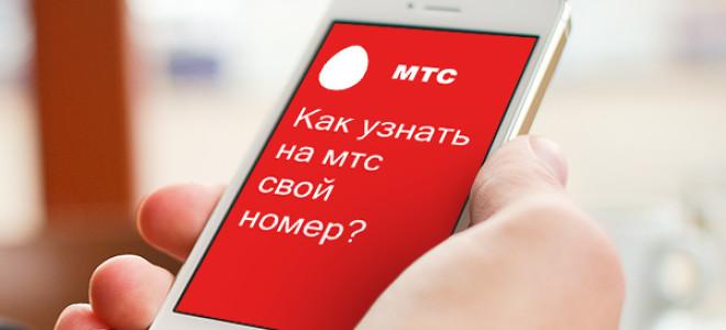Как можно узнать свой номер телефона мобильного оператора МТС
