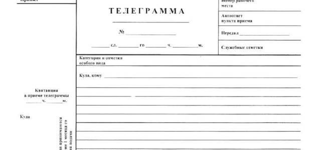Как отправить телеграмму по телефону Ростелеком