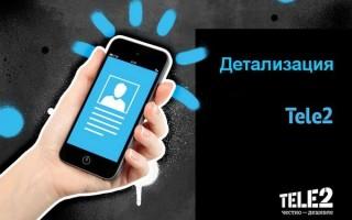 Как заказать детализацию звонков на мобильном операторе Tele2