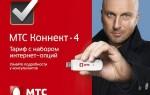 Обзор тарифов и комплекта МТС Коннект 4