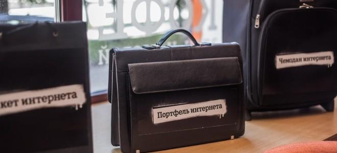 Услуга «Портфель интернета» от Теле2