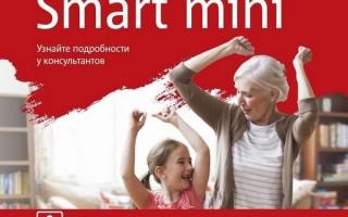 Обзор тарифного плана Smart Mini от МТС