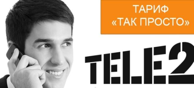 Описание тарифа «Так просто» от Теле2