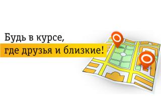 "Обзор услуги ""координаты"" от Билайна"