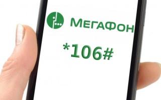 Как можно получить доверительный платеж на Мегафоне