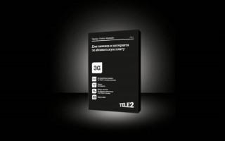 Преимущества тарифа «Очень черный» от Tele2