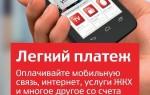 Обзор сервиса «Легкий платеж» от МТС