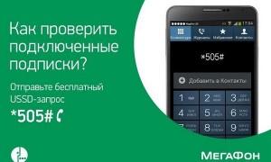 Как узнать какие платные подписки от Мегафон подключены и как их отключить
