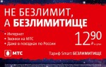 """Обзор тарифного плана Smart """"Безлимитище"""" от МТС"""