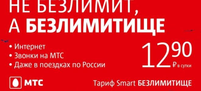 Обзор тарифного плана Smart