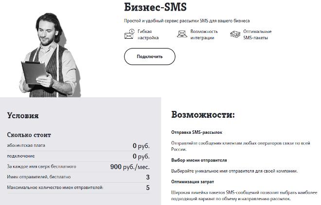 Опция «Бизнес-SMS» Теле2