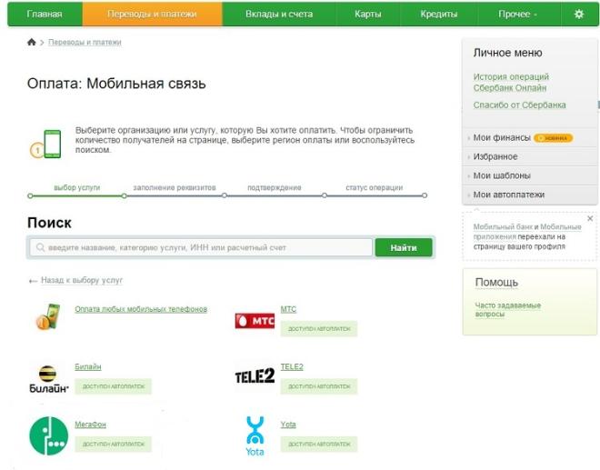 Как оплатить Теле2с карты Сбербанка через Сбербанк онлайн