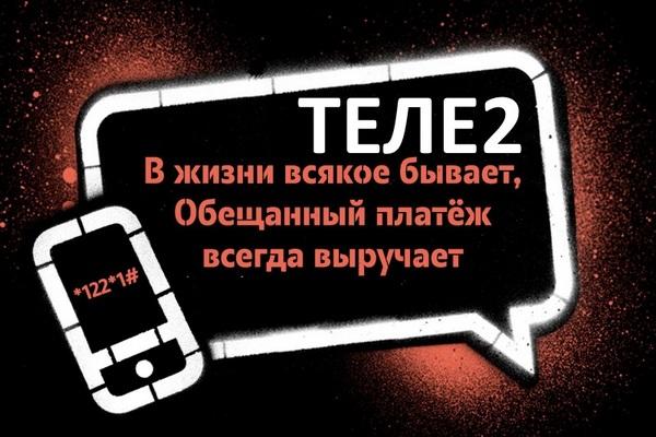 как на теле2 взять в долг 50 рублей на неделю key credit repair number
