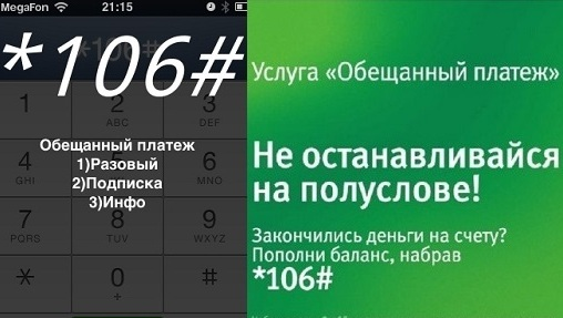 Как взять кредит по телефону мегафон кредит под залог птс курск