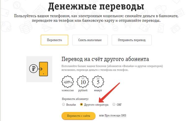 Если Вы используете Билайн, то также сможете пополнить счет абоненту mts