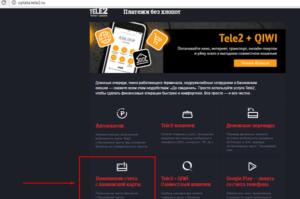 Оплачивайте услуги связи на официальном сайте мобильного оператора.