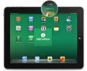 Опция отображает на экране вашего устройства остаток.
