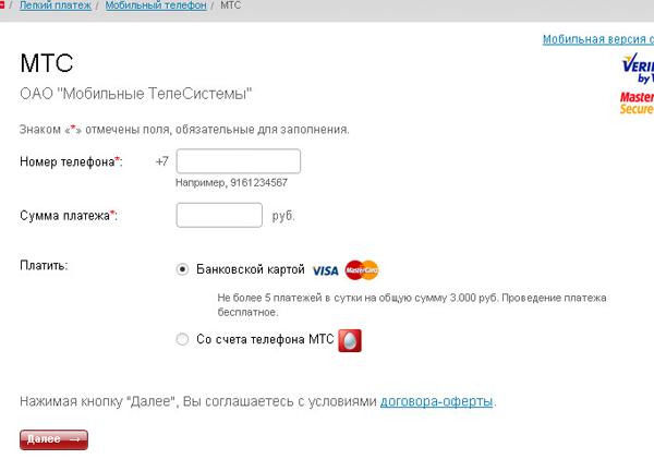 Инструкция по оплате услуг через ЛК mts.