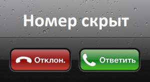 Номер скрывается сразу же после подключения данной услуги.