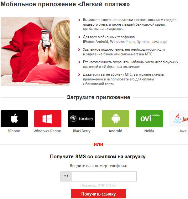 Пользуясь мобильным приложением вы можете совершать платежи, где бы вы не находились.