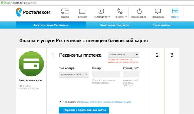 Оплата на сайте Ростелекома