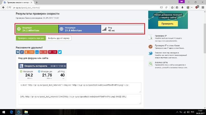 Проверка скорости интернета на pr-cy.com