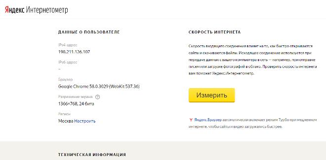 Интернетометр от Яндекс