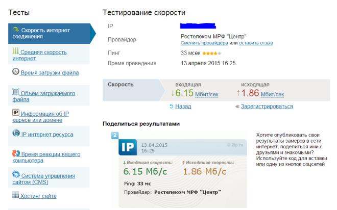 Проверка скорости интернета на 2ip