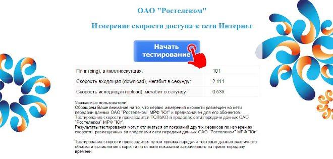 Проверка скорости интернета на сайте Ростелеком