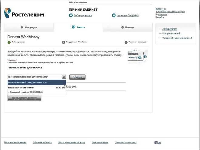 Оплата Ростелеком через Webmoney