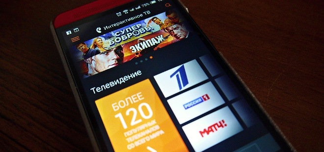 Интерактивное ТВ на смартфоне