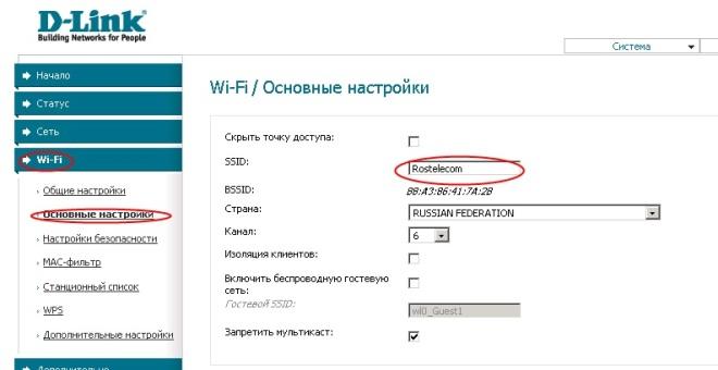 Изменение пароля от Wi-Fi