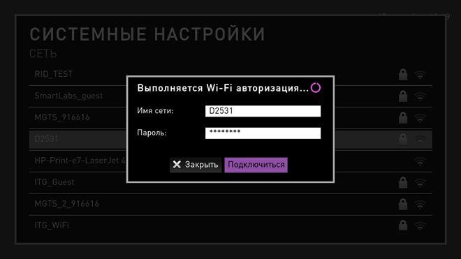 Wi-Fi авторизация Ростелеком