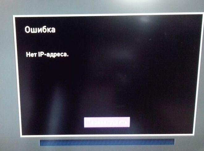 Ошибка Нет IP-адреса