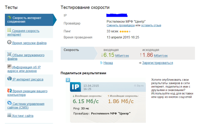 Измерение скорости интернета на 2ip.ru