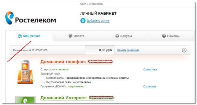 Оплата за Ростелеком в личном кабинете