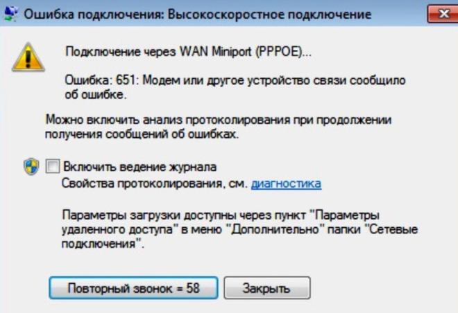 Ошибка 651