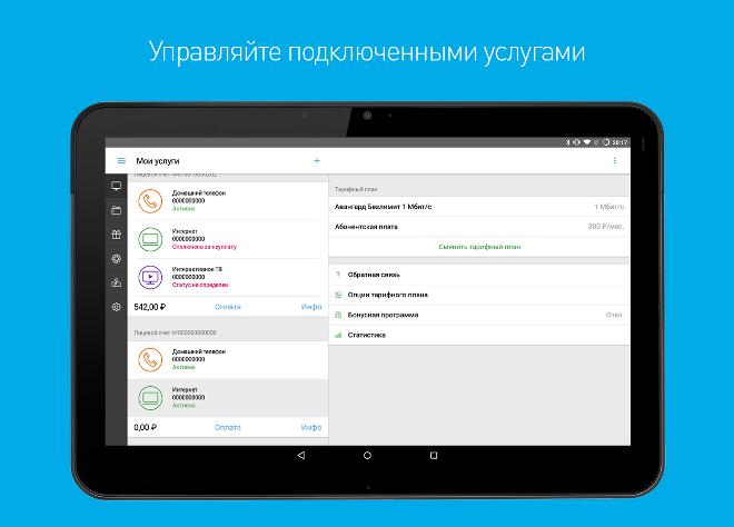 Приложение Ростелеком для Андроид