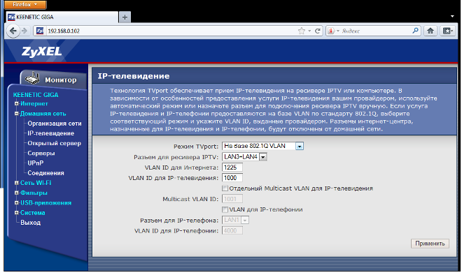 Настройка маршрутизатора ZyXEL
