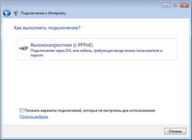 Подключение к интернету по PPPoE