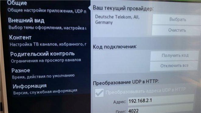 Общие настройки SS IPTV