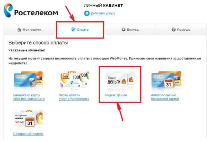 Оплата Ростелеком через Яндекс.Деньги