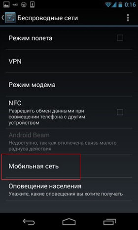 Меню Мобильная связь