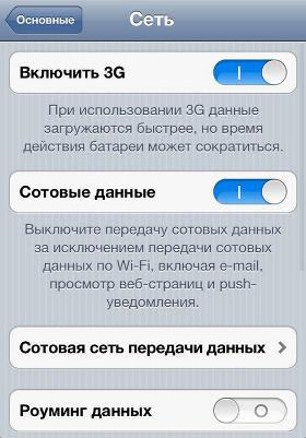 Включение 3G