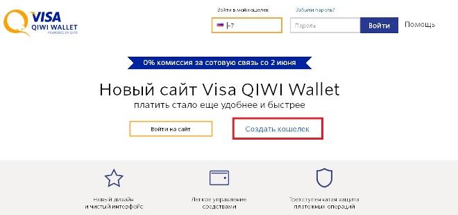Регистрация кошелька Qiwi