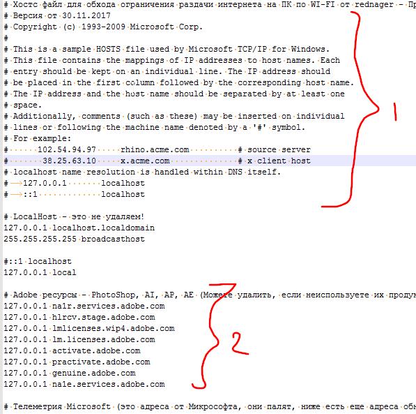 Редактирование файла host