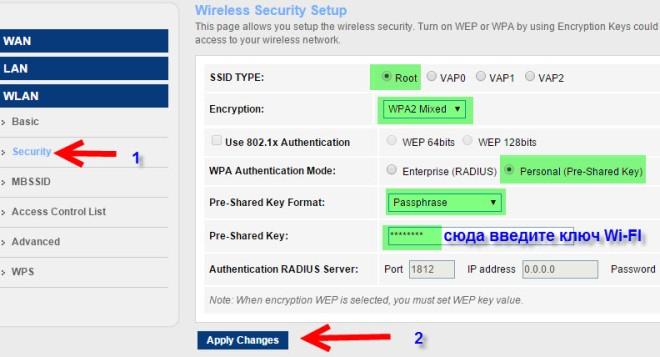 Настройка безопасности Wi-Fi