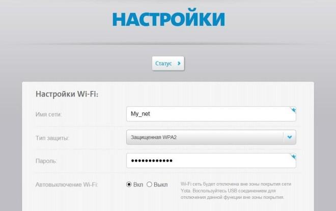 Настройки Wi-Fi Йота