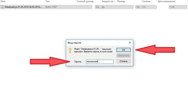 Ввод пароля к файлу